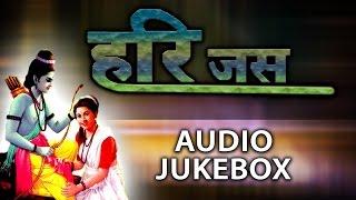 Shree Ram Bhajan - Hari Jas | New Rajasthani Bhakti Geet | Master Manish | Audio Songs 2016