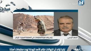 الزعبي: وقف إطلاق النار في سوريا بني على باطل وليس له قواعد ولا إجراءات