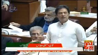 Imran Khan Speech in National Assembly 24 May 2018