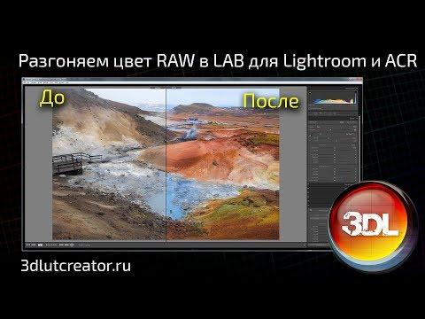 Разгоняeм цвета RAW в LAB! Создание профиля для Lightroom и ACR!