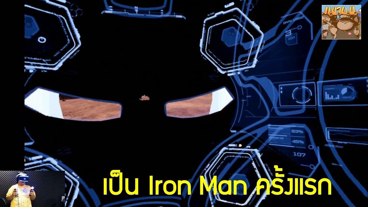 ลองเป็น Iron Man ครั้งแรก ประสบการณ์ PlayStation VR
