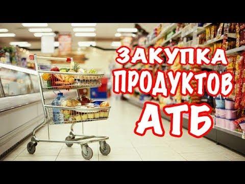 АТБ    Закупка продуктов на неделю на 500 гривен (20 $)    Акции и цены в магазине АТБ    Киев