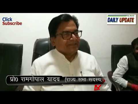 समाजवादी पार्टी के नेता प्रो रामगोपाल का बयान -यूपी में कांग्रेस संकट में है !, देखिए वीडियो