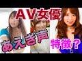 【明日花キララ】AV女優のあえぎ声わかりますか?