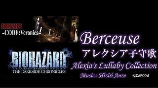 """【バイオベロニカ和訳】バイオハザード コード:ベロニカを代表するメロディー、 """" Berceuse """"「アレクシア子守歌」を英語日本語(意訳)二ヵ国語歌詞入りでご紹介。 ピアノ、 ..."""