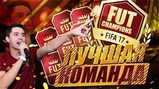 FIFA 17 | ОТБОРЫ В FUT CHAMPIONS | КОМАНДА   ОГОНЬ!!!