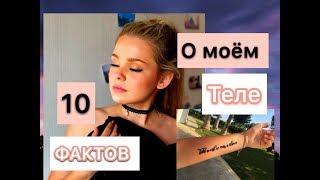 10  ФАКТОВ О МОЁМ ТЕЛЕ ! Тату на лице