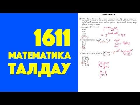 ҰБТ жаңа формат 1611 нұсқа. Математика талдау.