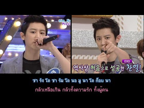 [ซับไทย+Karaoke] 130707 Chanyeol - 외톨이 (Loner) @1000 song challenge