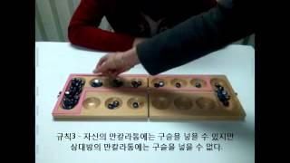 만칼라 게임설명 동영상 (mancala play video)