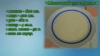 Готовим! Молочный суп с рисом