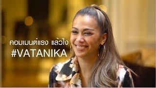 """คนด่า """"ปลอม"""" """"เฟค"""" """"เซตติ้ง"""" แพร วทานิการู้สึกอย่างไร #vatanika #thisismevatanika"""