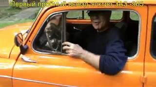 (№7) Внимание !!!  Первый пробный выезд электро ЗАЗ - 965/ The first test drive of...