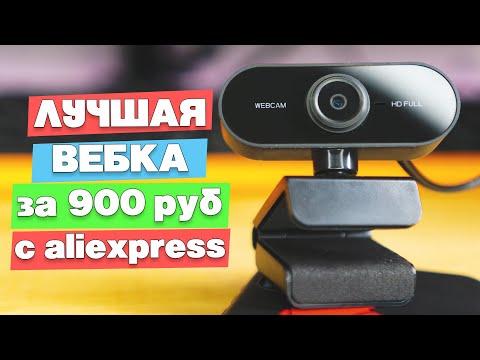 Лучшая веб камера за 900 рублей с Aliexpress. 1920x1080, 30 Fps и сносный микрофон