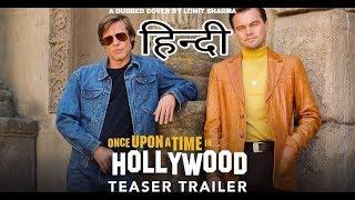 Once Upon A Time In Hollywood - HINDI | Dubster Lohit Sharma & Damandeep Singh Baggan