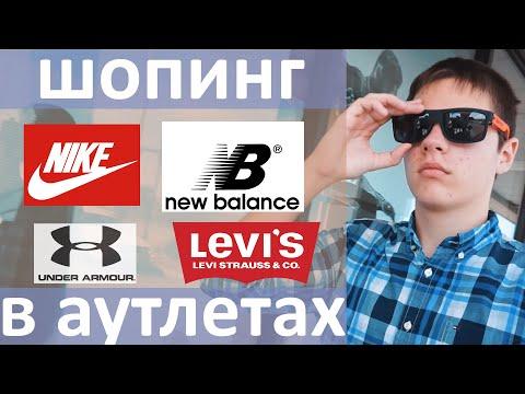 Шопинг в аутлетах Орландо - Nike, New Balance, Under Armour // Покупаем джинсы Levis // Скидки