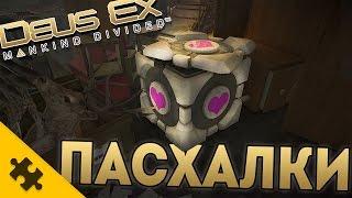 Пасхалки Deus Ex Mankind Divided Easter eggs Группа ВК  httpvkcomthepuzzletech Мои стримы  httpwwwtwitchtvthepuzzletech Twitter