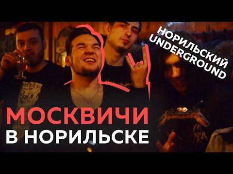 Москвичи в Норильске: норильский Underground #Норильск