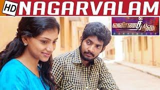 Nagarvalam Movie Review | Yuthan Balaji,Deekshitha Manikkam |Vannathirai-Priyadharshini|Kalaignar TV