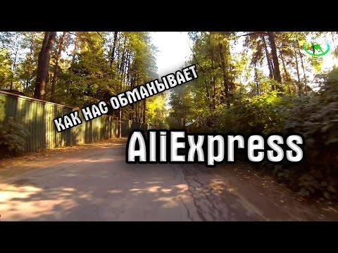 Как нас обманывает AliExpress (монолог электробайкера)