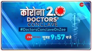Corona 2.0 DOCTERS CONCLAVE:  सांस लेने की परेशानी को कैसे करें दूर? | Latest News | Hindi News