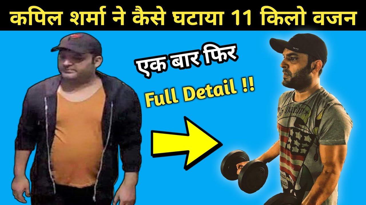 Kapil Sharma Weight Loss Secret | Diet | Workout | Weight Loss Tips