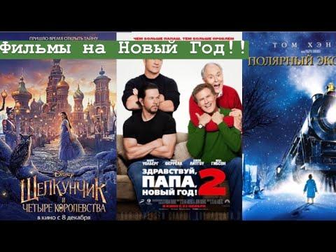 Фильмы для поднятия новогоднего настроения//Yasmin Rakhmatylina