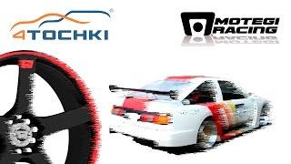 Диски Motegi Racing - дрифт на 4 точки. Шины и диски 4точки - Wheels & Tyres(Диски Motegi Racing - дрифт на 4 точки. Шины и диски 4точки - Wheels & Tyres Торговая марка Motegi Racing входит в состав крупнейш..., 2016-06-02T08:26:20.000Z)