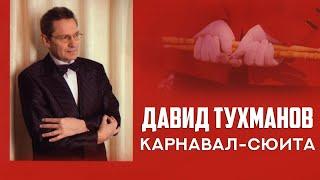 Давид Тухманов - Карнавал-сюита (Альбом 2004)
