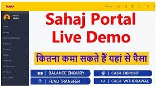 Sahaj Portal की जानकारी   सहज पोर्टल से कितना पैसा कमा सकते हैं   Sahaj edistrict login