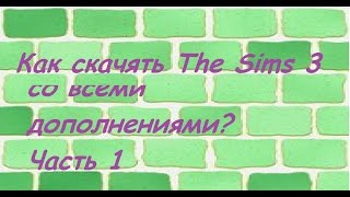 Как скачать The Sims 3 со всеми дополнениями ?Часть 1