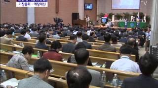 [CBS뉴스] 기장-예장대신 정기총회 열린다