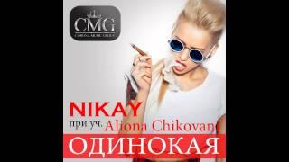 Премьера песни: NIKAY при уч. Aliona Chikovani - Одинокая (Сингл)