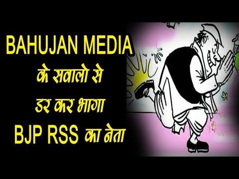 BAHUJAN MEDIA के सवालो से डर कर भागा BJP RSS का नेता - SM NEWS