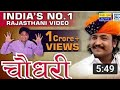 Download Choudhary Song dance | India's no1 Rajasthani song MP3 song and Music Video