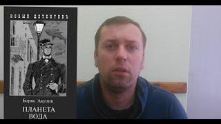 ПроектПо:читаем Борис Акунин ''Планета вода'' ДЕТЕКТИВ