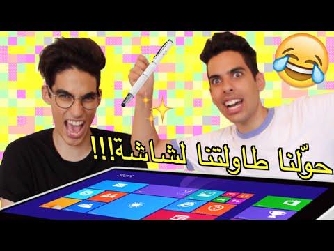 فيديو انبوكسنق | كيف تحول اي شيء إلى شاشة لمس !!!