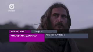 Фильм Мария Магдалена (Афиша, 02.04.2018)