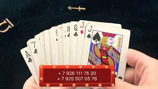 ЧТО СЕЙЧАС ПРОИСХОДИТ С НИМ? Гадание на игральных картах 36