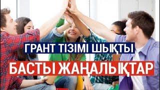 Басты жаңалықтар. 01.08.2019 күнгі шығарылым / Новости Казахстана