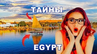 БОМБЕЗНАЯ экскурсия ♔ ТАЙНЫ ЕГИПТА ♔ Каир ♔ Луксор ♔ Хургада ♔ КРУИЗ класса ЛЮКС ♔ в Египте