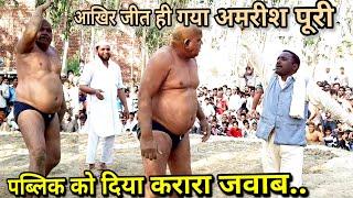 अमरीश पुरी पहलवान ने जिले सिंह को चित करके उडाई पब्लिक की खिल्ली।