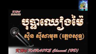 #Sin Sisamuth Karaoke Bopha Chiang Mai Karaoke Sing Along Khmer song Karaoke#31