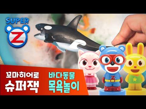 [놀이] 슈퍼잭과 함께 바다동물 목욕놀이 l 목욕놀이 l 바다생물 l 장난감놀이 l 바다동물 이름 배우기