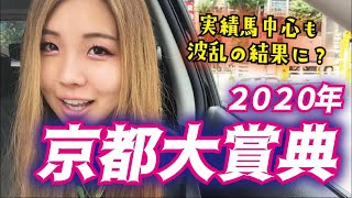 【超難解G2】2020年 京都大賞典の予想【競馬予想】