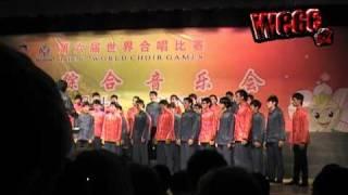 Wah Yan College, Kowloon Boys' Choir Gala Concert at Shaoxing, 23/7 The 6th World Choir Games Conductor: Mr Lesley Ka-Hei Chan Pieces contain in Part ...