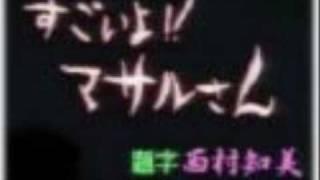 【マサルさんより】よろしく仮面テーマ thumbnail