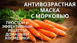 Рецепты домашней косметики. Антивозрастная маска с морковью.(Фрагменты мастер-класса с ведущим косметологом сети клиник