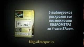 Виброметр ВУ-043
