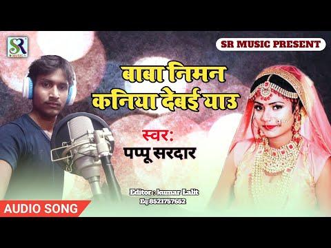 Baba niman kaniya debai yau singer by pappu sardar  (S.R.MUSIC )